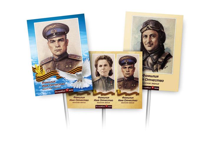 Штендер «Бесмертный полк»