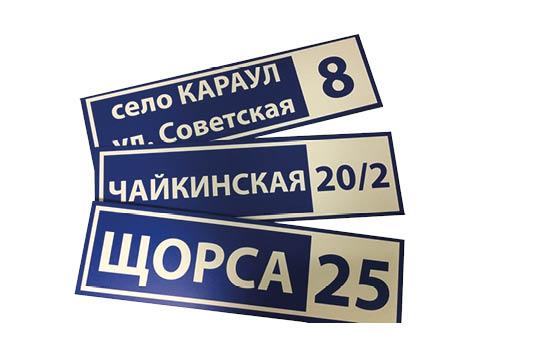 Адресные таблички на ПВХ