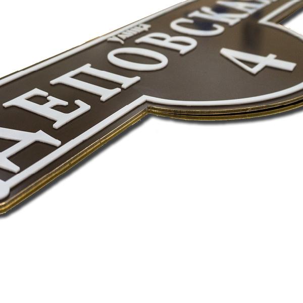 Адресные таблички на Композитном материале объемные буквы акрил