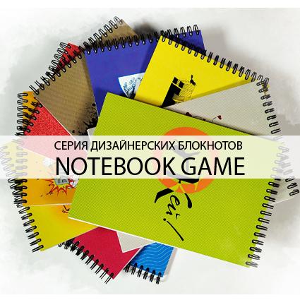 Серия дизайнерских блокнотов NOTEBOOK GAME COLOR