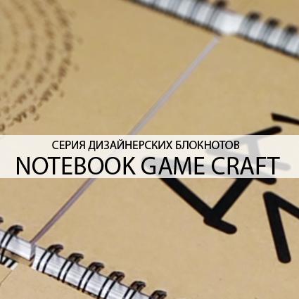 Серия дизайнерских блокнотов NOTEBOOK GAME CRAFT