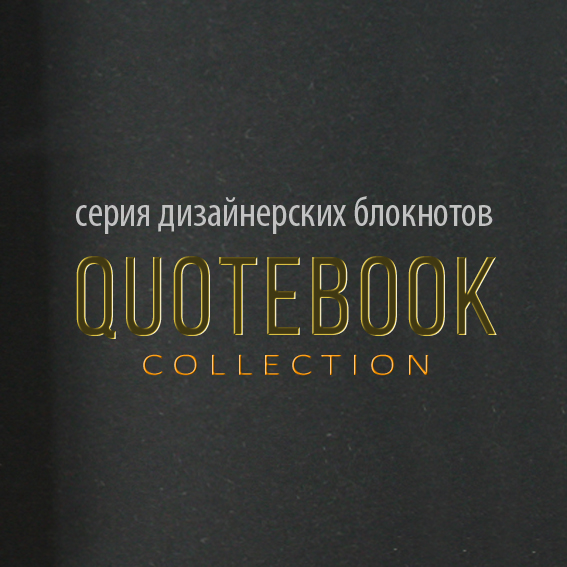 QUOTEBOOK COLLECTION