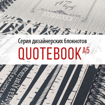 Серия дизайнерских блокнотов QUOTEBOOK A5